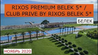 RIXOS PREMIUM BELEK 5 CLUB PRIVE BY RIXOS BELEK 5 обзор отеля от турагента 2020