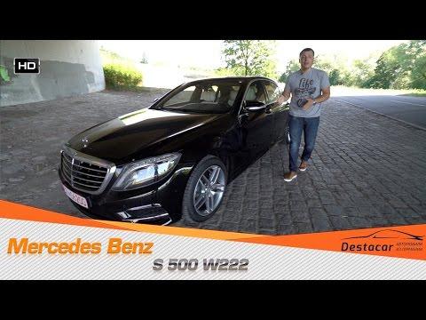Осмотр Mercedes Benz S500 W222 в Германии