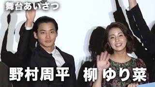 映画『純平、考え直せ』完成披露上映会舞台挨拶がユナイテッドシネマ・...