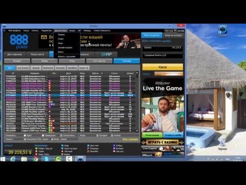 Видео Покер румы для начинающих