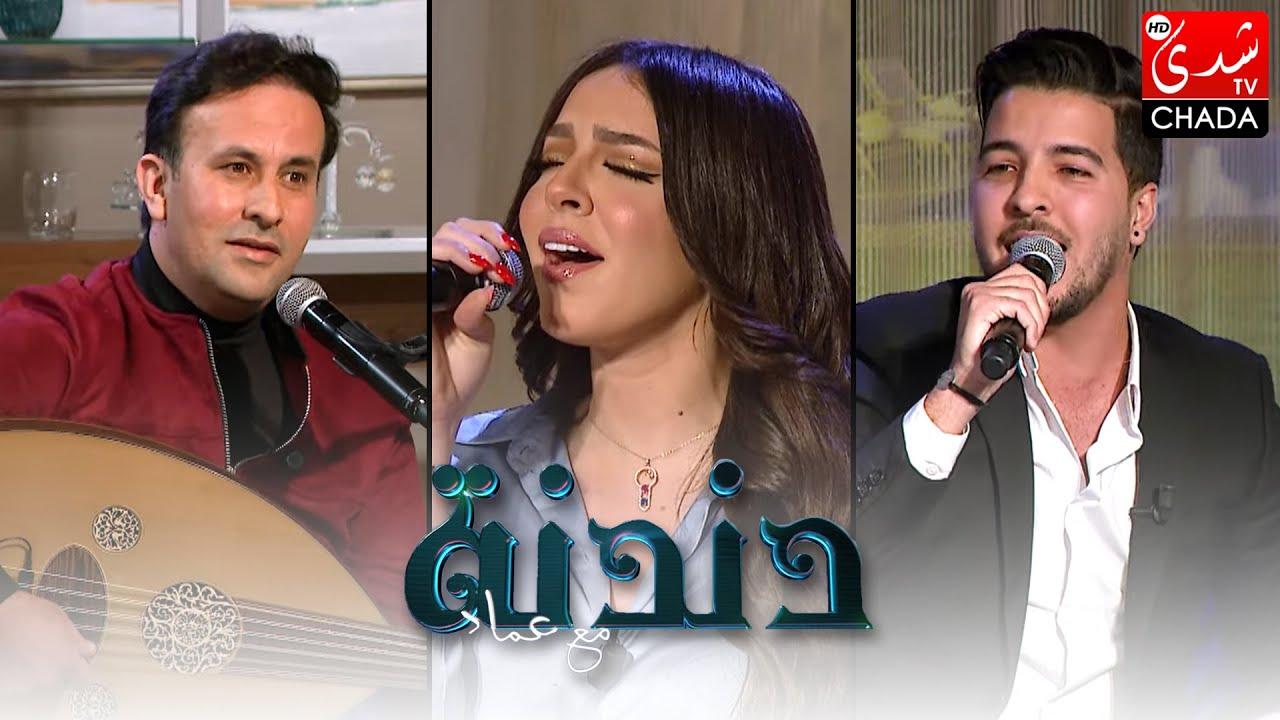 دندنة مع عماد : هشام فوزي الإدريسي, دعاء اليحياوي و ياسين الجيراري - الحلقة الكاملة