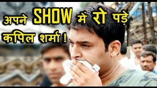 Kapil Sharma Cried on his show, Sunil & Chandan Refused to Shoot with him