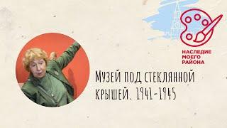 """Лекция """"Музей под стеклянной крышей"""""""