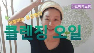 클렌징오일 성능테스트_…