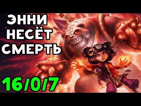 видео: ИХ МИДЕР В УЖАСЕ - ЭННИ УНИЧТОЖАЕТ ВСЕХ | league of legends