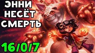 ИХ МИДЕР В УЖАСЕ - ЭННИ УНИЧТОЖАЕТ ВСЕХ | League of Legends