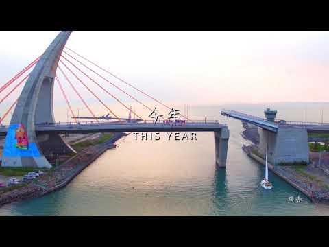 「2019台灣燈會」宣傳行銷影片