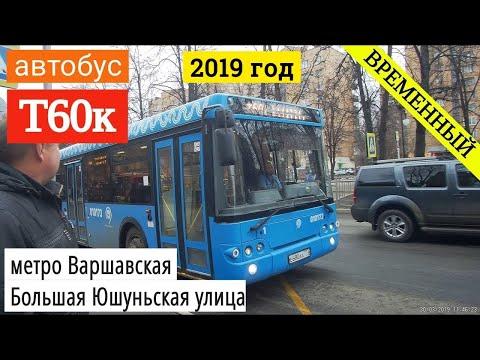 Автобус т60к (временный) метро Варшавская - Большая Юшуньская улица // 30 марта 2019