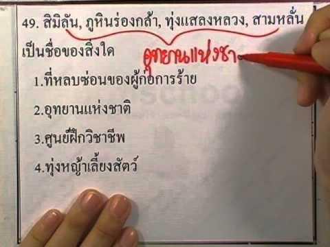 ข้อสอบเข้าม.1 : สังคม ชุด01 ข้อ49