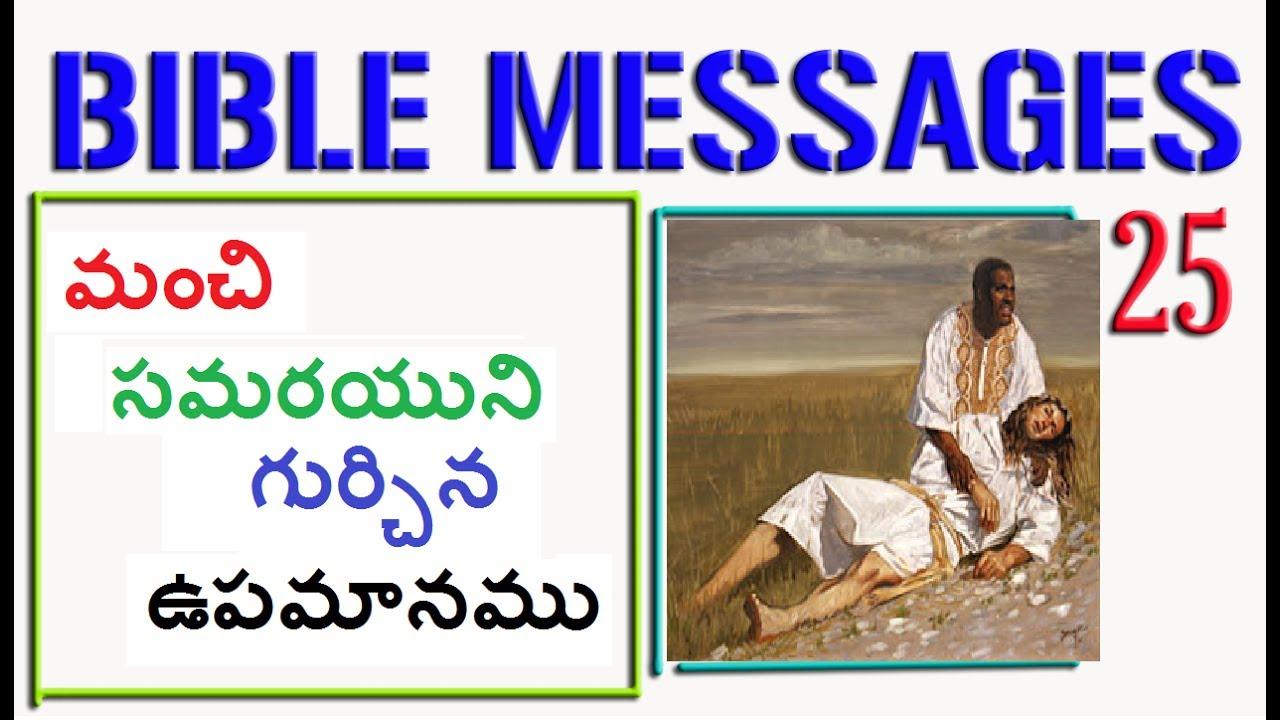Bible Topic 25 - మంచి సమరయుని గూర్చిన ఉపమానం Good samaritan parable (Telugu  messages)