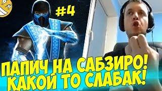 ПАПИЧ НА САБЗИРО! НУ И СЛАБАК ! #4 [Mortal Kombat 11]