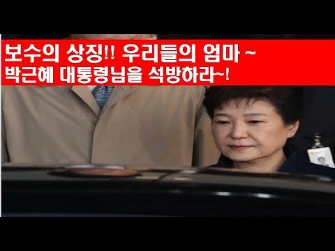 [자유발언대] 박근혜대통령님석방 전화(김민수님. 박종석교수님전화톡)