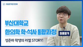 [러셀 분당 합격자 인터뷰]?부산대학교 한의학 학석사 …