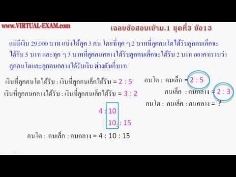 เฉลยข้อสอบคณิตศาสตร์เข้าม.1 ชุด 3 ข้อ 13