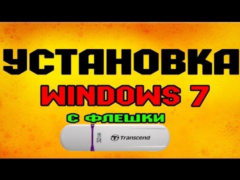 Установка Windows 7 как установить с флешки или диска
