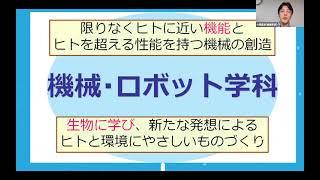 機械・ロボット学科(学科紹介/第1回オープンキャンパス)