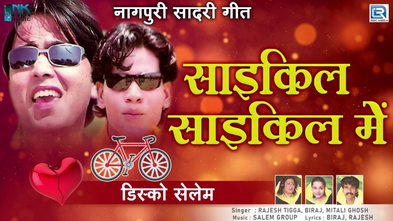 """नागपुरी सादरी गीत """"साइकिल साइकिल में""""   Cycle Cycle Me   Rajesh Tigga,Biraj,Mitali   Nagpuri Song"""