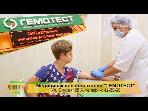 """Рекомендуем! Медицинская лаборатория """"Гемотест"""""""