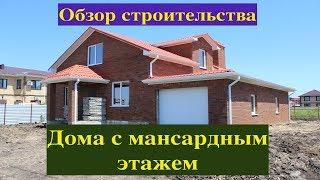 Обзор строительства дома с мансардным этажом, гаражом и террасой