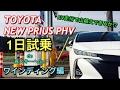 トヨタ 新型 プリウス PHV 1日試乗 春スキーへGo!遂に完結 燃費発表します!ワインデ…