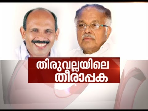 Conflicts in UDF about the Election Seat in Tiruvalla | Asianet News Hour 15 Apr 2016