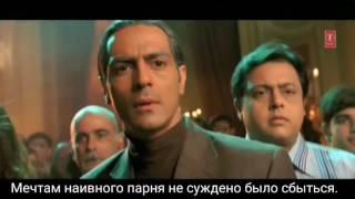 Шахрукх Кхан и Дипика Падукон - Ом Шанти Ом - Dastaan (рус.суб).