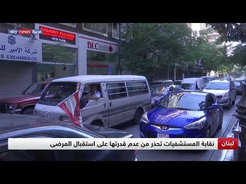 لبنان.. الهيئات الاقتصادية تلوح بـ -خطوات تصعيدية- ما لم يتم تشكيل حكومة  - 11:55-2019 / 11 / 9