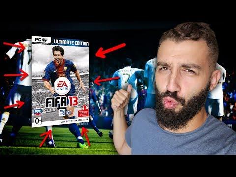FIFA 6 ЛЕТ НАЗАД БЫЛА...