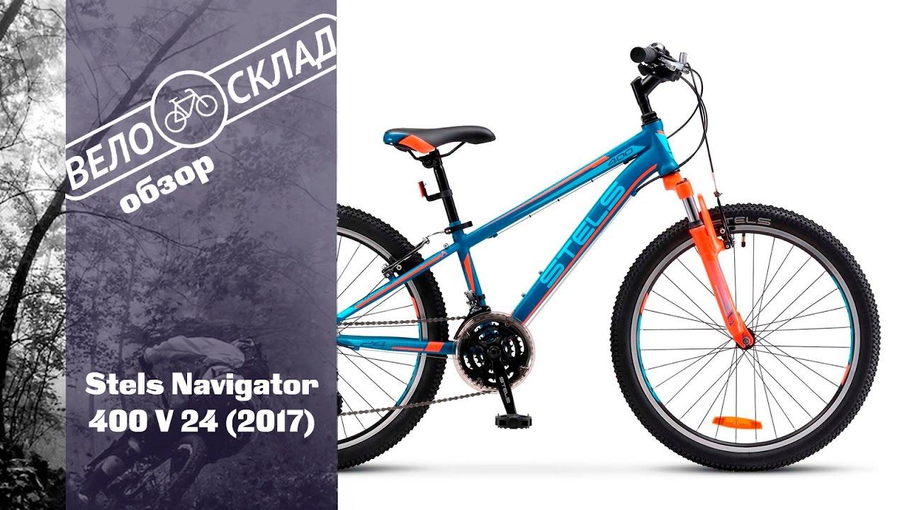 Горный велосипед для подростков stels navigator 400v отзывы. Вдруг весной понадобилось пацанам купить велосипед вместо старого, из которого.