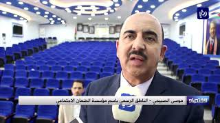 تدني نسبة المشتغلين الأردنيين والتهرب التأميني أهم التحديات أمام الضمان الاجتماعي - (29-10-2018)