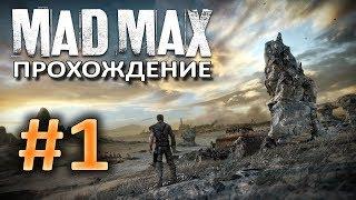 Mad Max прохождение PS4 Live Часть 1