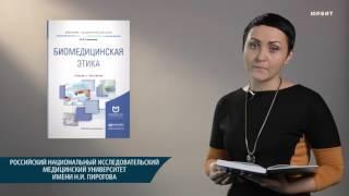 Биомедицинская этика. Силуянова И.В.