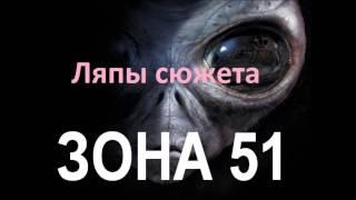 """Фильм """"Зона 51"""" 2015 (Тупой ужастик). Смотреть онлайн отзыв - рецензию"""