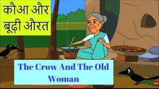 The Crow And The Old Woman Short Story In Hindi   कौआ और बूढ़ी औरत   Moral Stories For Kids Animated
