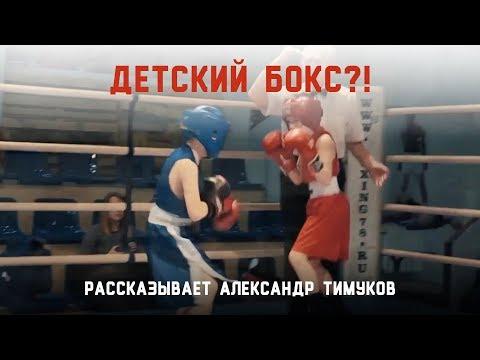 О детском боксе. Сотрудник Банка Русский Стандарт
