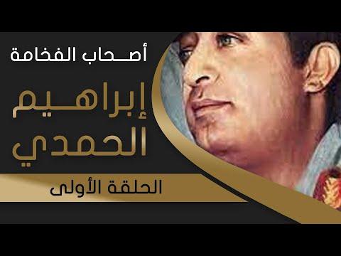 الرئيس إبراهيم الحمدي   أصحاب الفخامة   الحلقة الأولى