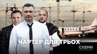 Мер Кличко літає чартером із забудовниками Києва   СХЕМИ