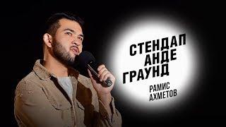 Стендап Рамис Ахметов о расизме занятиях йогой и секретах жены