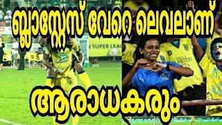 കേരള ബ്ലാസ്റ്റേഴ്സ് football fance responds to team/blastersfc football/isl football fance latest ha