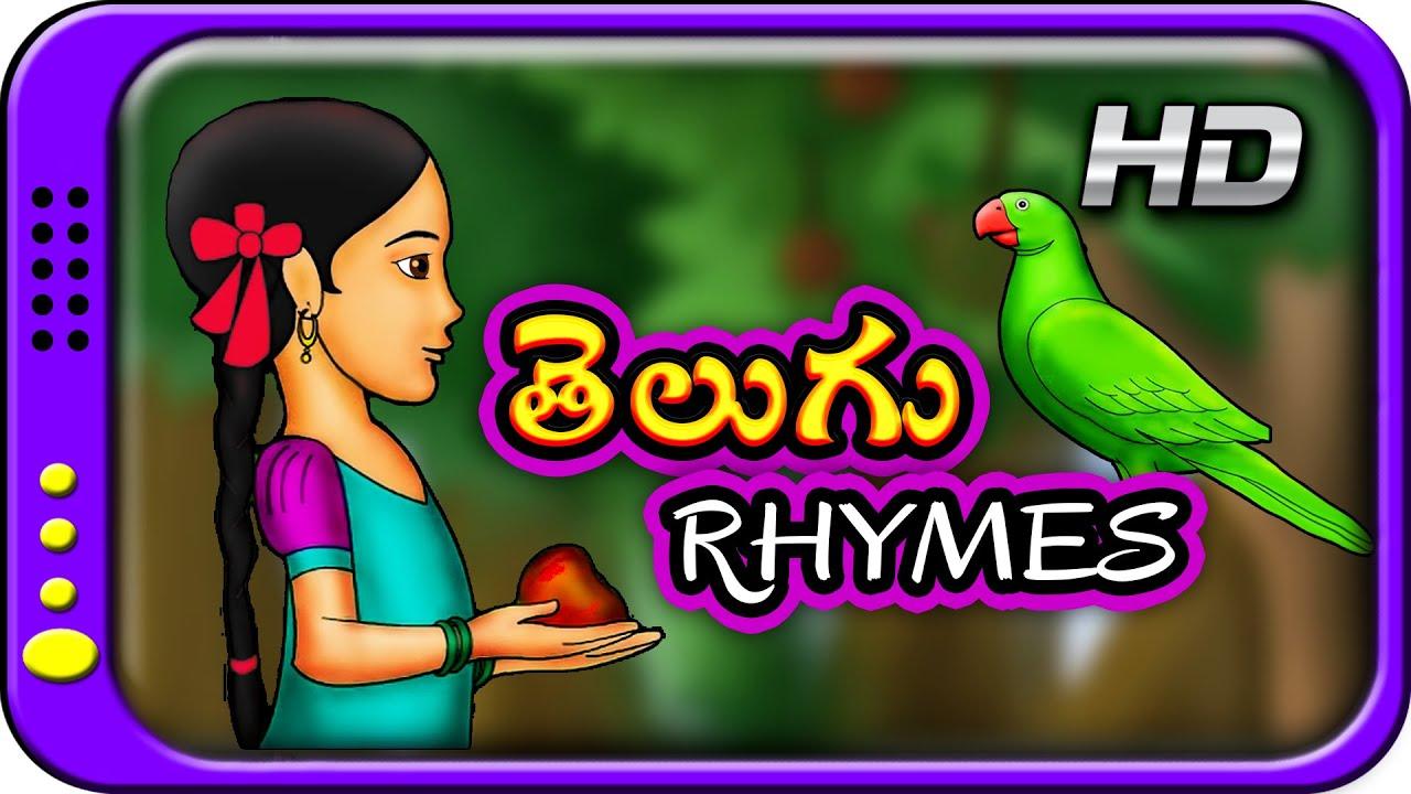 Telugu Rhymes for Children | Chitti Chilakamma | Top Famous & Popular  Rhymes kids | Telugu hit Songs