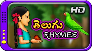 Telugu Rhymes for Children | Chitti Chilakamma | Top Famous & Popular Rhymes kids | Telugu hit Songs