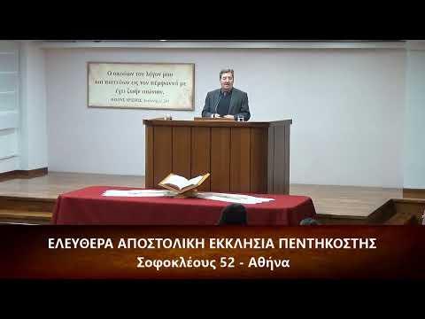 Το κατά Λουκάν Ευαγγέλιον κεφ. ζ' (7) 18-30 // Δημήτρης Κορδορούμπας