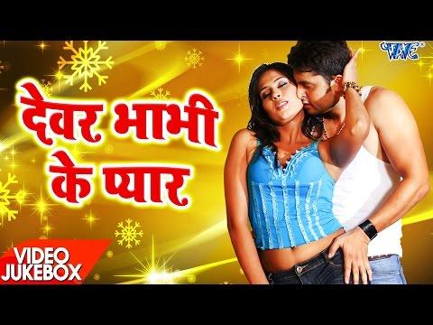 सुपरहिट गीत - देवर भाभी के प्यार  - Video JukeBOX - Bhojpuri Hit Songs