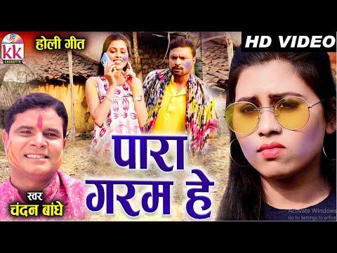 Chandan Bandhe | Cg Holi Song | Para Garam He | Ram Yadav, Shreya Sahu |Chhattisgarhi Holi Geet