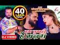 #VIDEO | Hum Tumhare Hain Sanam DJ Video | #Khesari Lal Yadav | #Antra Singh | Bhojpuri Song 2021