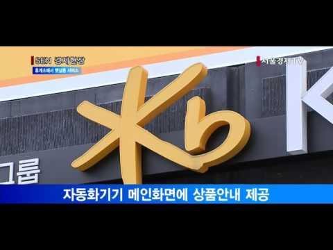 [서울경제TV] KB저축은행, 휴게소에서 햇살론 서비스