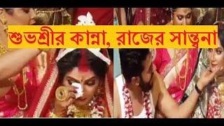 সেরা মুহুর্ত! সিন্দুর পরে কাঁদলেন শুভ|Subhosree Ganguly |Raj Chakraborty