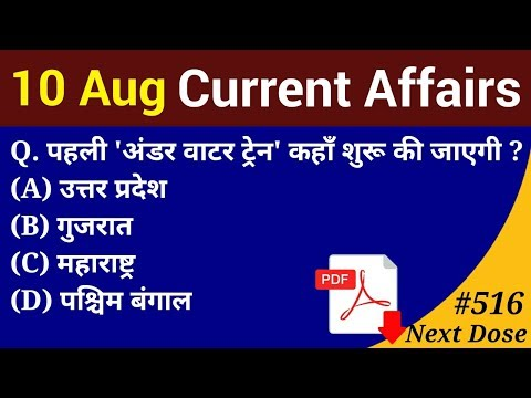 Next Dose #516   10 August 2019 Current Affairs   Daily Current Affairs   Current Affairs In Hindi