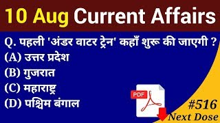 Next Dose #516 | 10 August 2019 Current Affairs | Daily Current Affairs | Current Affairs In Hindi