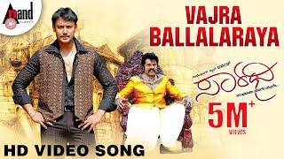 Saarathee | Vajra Ballalaraya | Darshan | Deepa Sannidhi | V. Harikrishna | Kannada Video Song